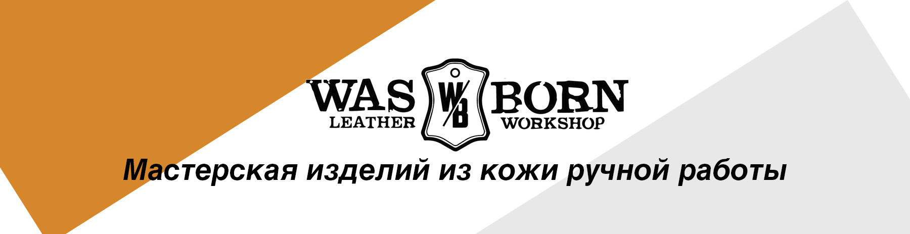 WasBorn | Leather Workshop