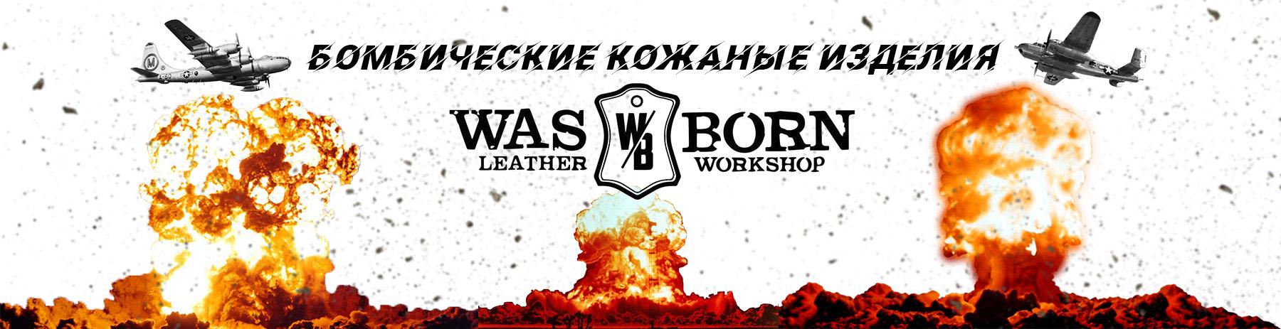 Бомбические кожаные изделия WasBorn